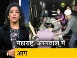 Video : ठाणे : मुब्रा के अस्पताल में आग, चार की मौत