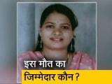 Video : मुंबई में 41 साल की महिला की मौत, पति का आरोप- समय से नहीं दी कोविड रिपोर्ट