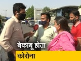 Video : दिल्ली एम्स की ओपीडी बंद, सभी अस्पतालों को कोविड सेंटर बनाया गया