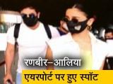 Video : छुट्टियां मनाने रवाना हुए आलिया भट्ट और रणबीर कपूर