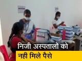 Video : कर्नाटक में प्राइवेट अस्पतालों का पहले का बिल क्लीयर नहीं, अब सरकार का नया आदेश