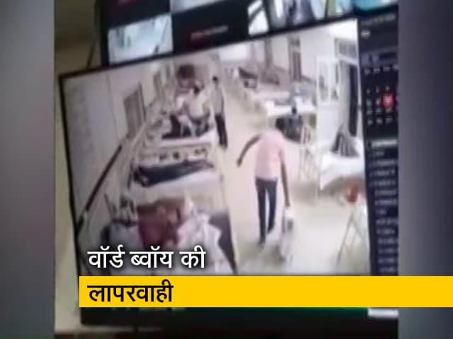 Videos : मध्य प्रदेश : वॉर्ड ब्वॉय की लापरवाही से मरीज की मौत