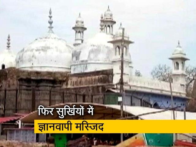 Videos : क्या ज्ञानवापी मस्जिद के अंदर किसी मंदिर के अवशेष हैं?