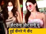 Video : कैटरीना, अमायरा और सनी लियोनी मुंबई में यूं आईं नजर