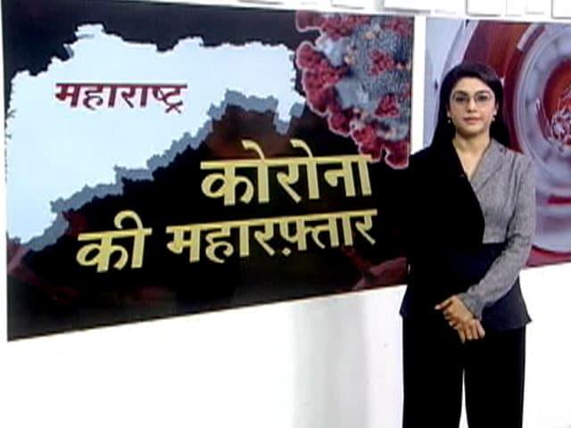 Videos : महाराष्ट्र में कोरोना का गंभीर गणित, पहली लहर बनाम दूसरी लहर