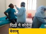 Video : दिल्ली में कोरोना के नए मामलों ने तोड़ा रिकॉर्ड, एक दिन में 17 हजार से ज्यादा मामले