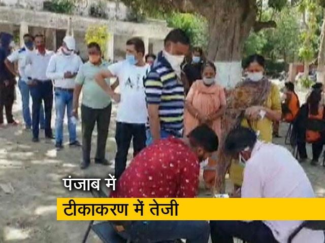 Videos : पंजाब में वैक्सीनेशन में तेजी के बीच कोरोना के मामले बढ़े, जानिए वजह
