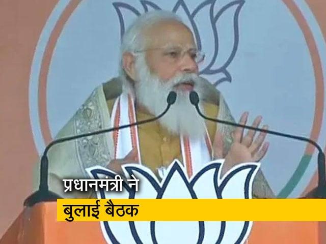 Video : ऑक्सीजन संकट पर PM मोदी की बैठक