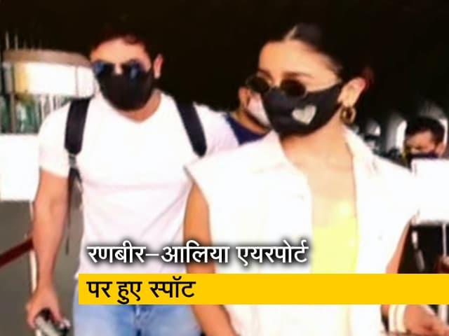 Videos : छुट्टियां मनाने रवाना हुए आलिया भट्ट और रणबीर कपूर