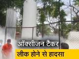 Video : नासिक : ऑक्सीजन टैंकर लीक, 22 लोगों की मौत