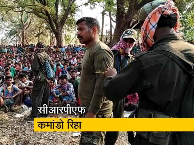 Videos : नक्सलियों ने सीआरपीएफ कमांडो को छोड़ा, 100 घंटे रहे कब्जे में