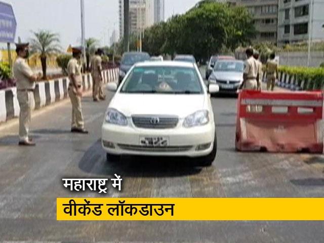 Videos : महाराष्ट्र में वीकेंड लॉकडाउन लगा, पुलिस की तैनाती बढ़ाई गई