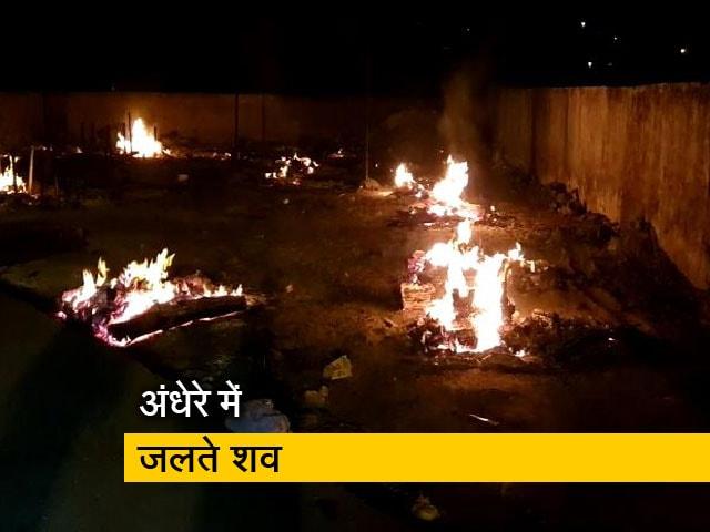Videos : भोपाल : श्मशान घाट में अंधेरे में जलते शव