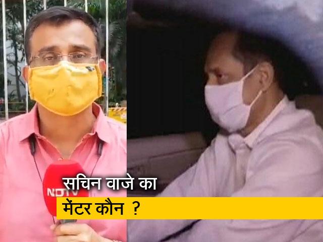 Video : मुंबई पुलिस ने गृह विभाग को दी रिपोर्ट, किसके कहने पर काम रहा था सचिन वाजे?
