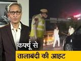 Video : रवीश कुमार का प्राइम टाइम : कर्फ्यू के नाम पर लौटने लगी है तालाबंदी की आहट