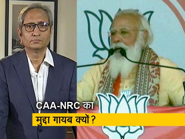 Videos : रवीश कुमार का प्राइम टाइम : चुनाव में CAA और NRC के मुद्दे पर BJP चुप क्यों?