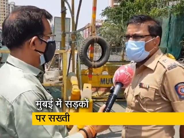 Video : कोरोना : मुंबई में प्रवेश करने वालों पर पुलिस की पैनी नजर