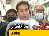 Video : महाराष्ट्र : गृहमंत्री अनिल देशमुख के खिलाफ होगी CBI जांच