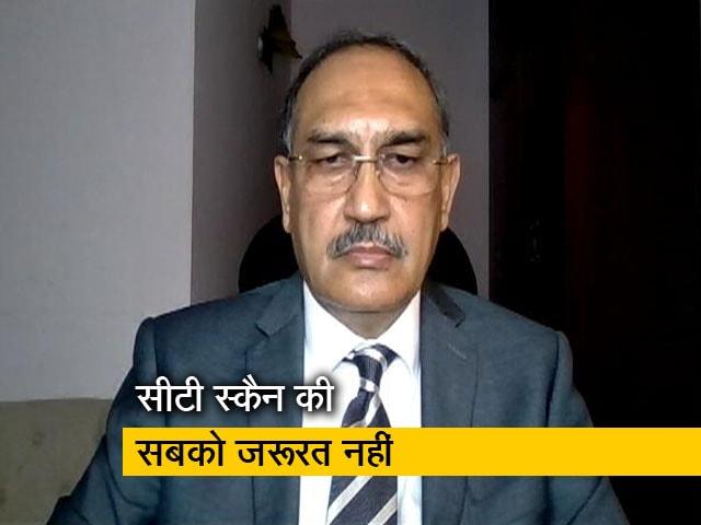 Videos : डॉ हर्ष महाजन ने कहा, सभी मरीजों को सीटी स्कैन कराने की जरूरत नहीं होती