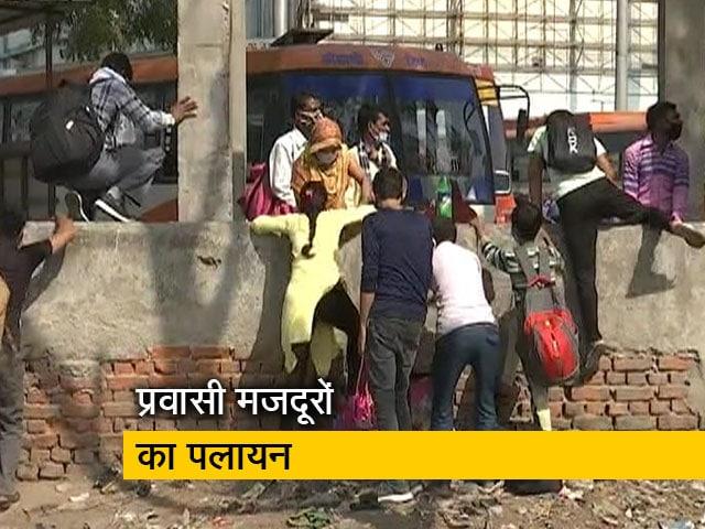 Videos : दिल्ली : बस-रेलवे स्टेशन पर प्रवासी मजदूरों की भारी भीड़