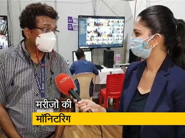 Videos : सिटी सेंटर : 'बीकेसी जंबो सेंटर' में कैसे होती है मरीजों की मॉनिटरिंग?
