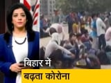 Video : बिहार में पैर पसारता कोरोना, दो दिनों में 4 हजार से ज्यादा मामले