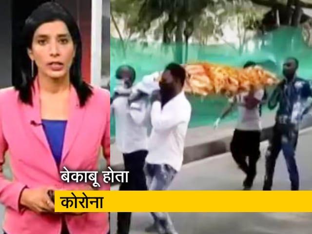 Videos : देश प्रदेश :  वाराणसी के अस्पतालों में इलाज के लिए हाहाकार, नहीं मिल रहे बेड