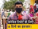 Video : महाराष्ट्र: अहमदनगर के अस्पताल में कोरोना वैक्सीन की कमी, लोगों की लगी लंबी लाइन