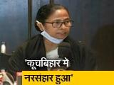 Video : कूचबिहार हिंसा पर बंगाल में सियासी खिंचतान, ममता बनर्जी हुईं हमलावर