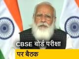 Video : परीक्षाओं को रद्द करने की मांग के बीच PM मोदी शिक्षा मंत्री के साथ करेंगे बैठक़