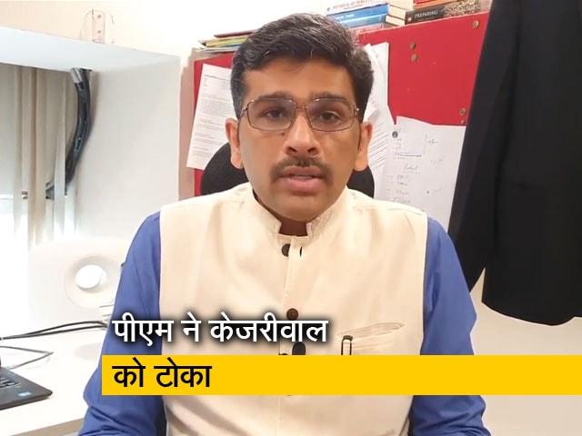 Video : अरविंद केजरीवाल ने LIVE कर दी मीटिंग, PM मोदी ने टोका
