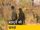 Video : देश-प्रदेश : बहादुर जवानों की 'वीर गाथा', सिख जवान ने अपने जख्मी साथी के घाव पर बांधी पगड़ी
