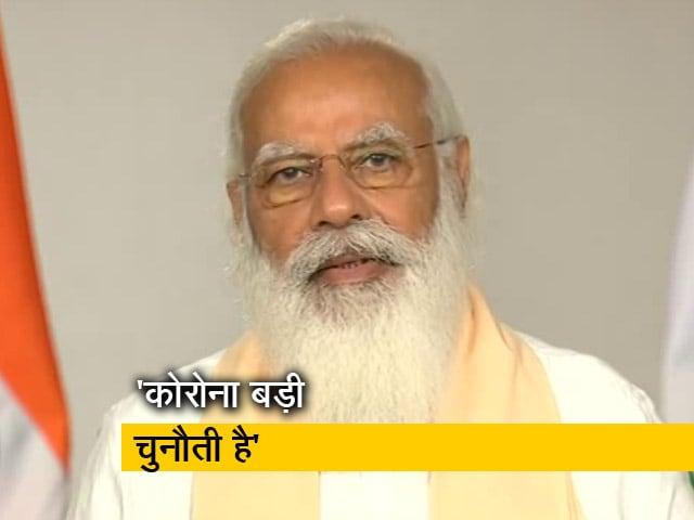 Video : कोरोना चुनौती बड़ी, लेकिन हमें मिलकर इसे पार करना है : PM नरेंद्र मोदी