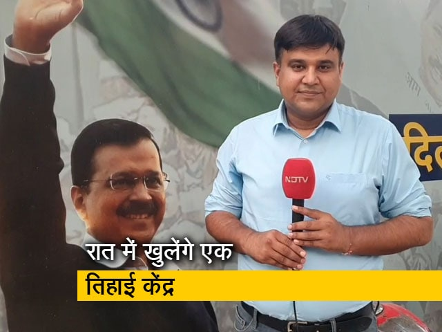 Videos : केजरीवाल सरकार का बड़ा फैसला, दिल्ली में अब 24 घंटे होगा वैक्सीनेशन