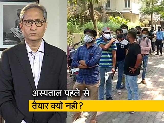 Videos : रवीश कुमार का प्राइम टाइम : कोरोना का ये कठिन सवाल कब हल करेगी सरकार?