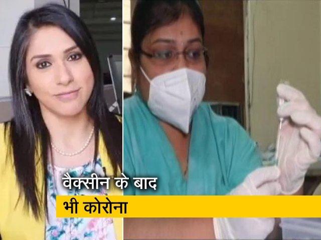 Videos : वैक्सीन लेने के बाद भी कोरोना पॉजिटिव हुए डॉक्टर्स, ऐसा क्यों?