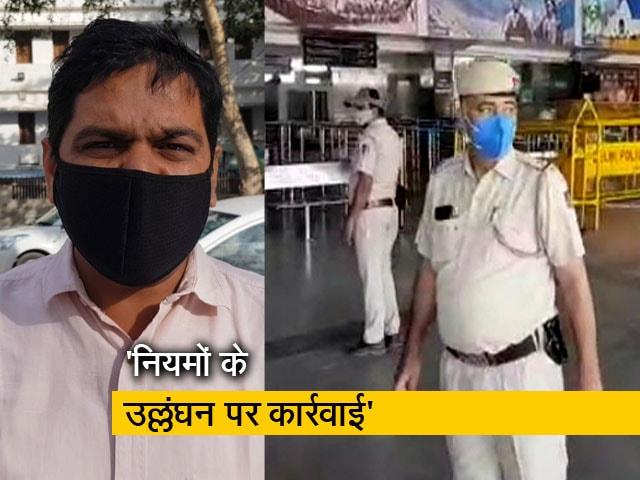 Videos : कोरोना मामलों में उछाल के बीच एक्शन में दिल्ली पुलिस, कई जिलों में निरीक्षण