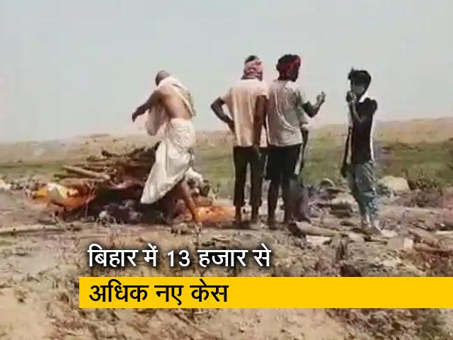 Video : बिहार में कोविड से 85 की मौत, लेकिन पटना में ही 120 के अंतिम संस्कार से उठे सवाल