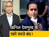 Video : रवीश कुमार का प्राइम टाइम : अवैध वसूली के आरोप में फंसी महाविकास अघाड़ी सरकार