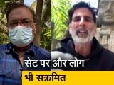 Video : कोरोना की चपेट में बॉलीवुड, अब अक्षय कुमार हुए COVID पॉजिटिव