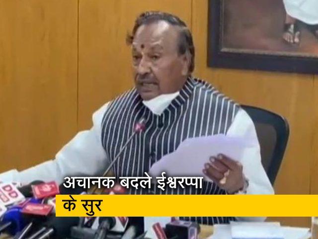 Video : कर्नाटक : अचानक बदले ईश्वरप्पा के सुर, बोले- मैं और येदियुरप्पा अलग नहीं