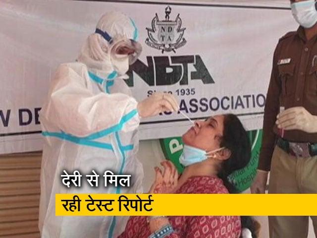 Videos : दिल्ली : देरी से मिल रहे हैं कोरोना टेस्ट के नतीजे