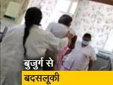 Video : अस्पताल में नर्स ने बुजुर्ग से की बदसलूकी