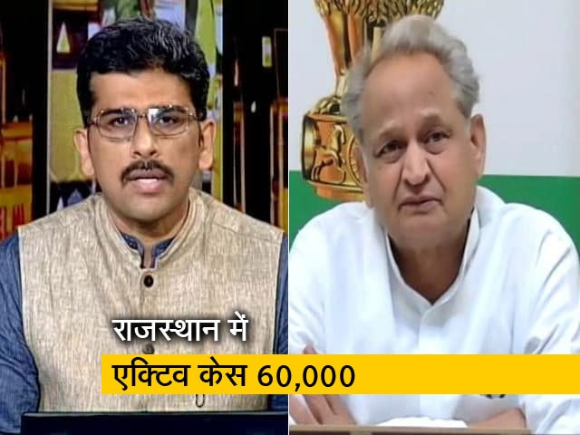 Video : कोरोना को लेकर राजस्थान की स्थिति अन्य राज्यों की तुलना में अच्छी: अशोक गहलोत