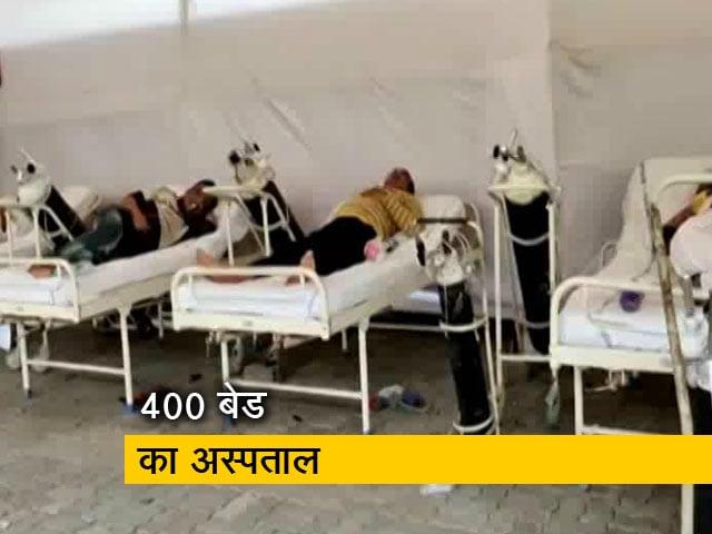 Video : कोरोना मामलों में उछाल का असर, पुणे के अस्पताल में वेटिंग एरिया में लगे बेड