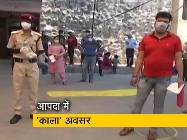 Videos : दिल्ली में कोरोना के बढ़े मामले, शुरू हुई कालाबाजारी