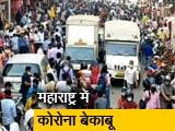 Video : महाराष्ट्र में कोरोना विस्फोट, 24 घंटे में 63 हजार से ज्यादा लोग संक्रमित