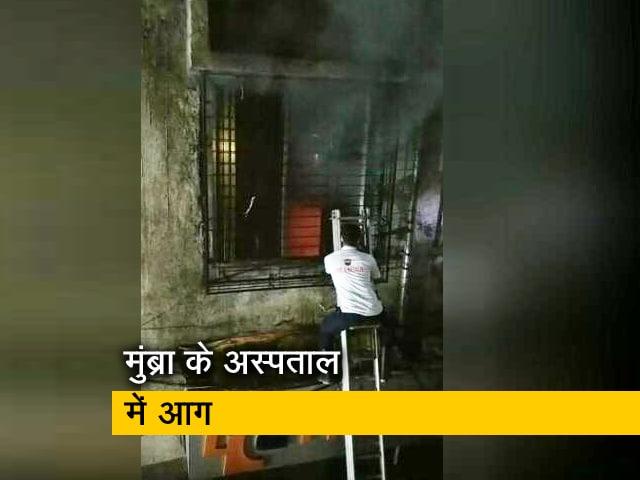 Videos : महाराष्ट्र के अस्पताल में लगी आग, हादसेकी जांच के आदेश