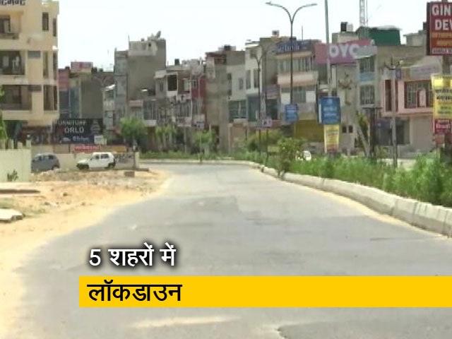Videos : UP के 5 शहरों में लॉकडाउन लगाने का आदेश