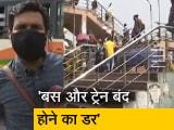 Video : क्या कारण है कि दिल्ली में रुकने को तैयार नहीं प्रवासी मज़दूर